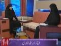 Urdu - گھرانہ - ایثار اور فداکاری Talk Show Topic: Sacrifice