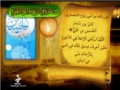 دعاوه في رغبتة الى الآخرة Imam Hussain (A.S) Dua for Life and Martyrdom - Arabic and Farsi