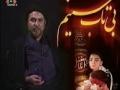 مثنوی عشق-اربعین امام حسین  سے متعلق خصوصی پروگرام - Urdu