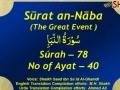 Holy Quran - Surah an Naba, Surah No 78 - Arabic sub English sub Urdu