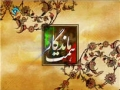 مستند همت ماندگار -  Documentary on Islamic Revolution Anniversary - Part 1 - Persian