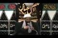 Martyrdom of Prophet Muhammad (s) & Imam Hasan - H.I. Baig - 1 FEB 2011 - English