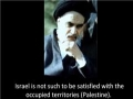 Imam Khomeini (ra): Israel will not be Satisfied - Persian sub English