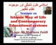 Fundamental difference between western and Islamic education-English
