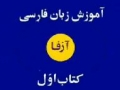 Farsi Language Teaching - Lesson 1 - Farsi English