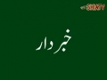 انحرافات Deviations from the teaching of Quran and Ahlul Bait AS - Part 1 - Urdu