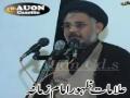 [Majlis 4] Alamaat e Zahoor-e-Mehdi (a.s) - Allama Hassan Zafar Naqvi - 2007 - Urdu