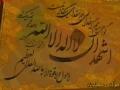 Beautiful Shia Azan by Mohammad Hossein Saidian - IranTehran - Arabic
