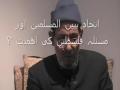 اتحاد بین المسلمین اور مسلہ فلسطین کی اھمیت Question 5 - Dr Payam Azmi -Urdu