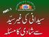 [2] Syedani Ki Ghair e Syed Sy Shadi سیدانی کی غیر سید سے شادی کا مسئلہ