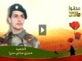 Shuhada2 Hizbollah Hussein حسين | - [All Languages]
