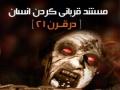 مستند قربانی کردن انسان - Persian