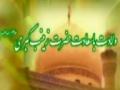 ولادت حضرت زینب کبری سلام الله علیها Gul-e-Hayder Ya Zainab (s.a.) - Farsi