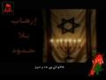 Irhab Bala 7odud - [All Languages]