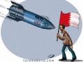 photoclip of bahrain - Arabic