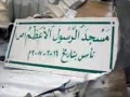 Destruction of Rasool e Azam mosque by Saudi troops in Bahrain - All Languages