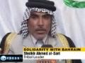 Iraqis demand govt. action against Bahraini regime - 23Apr2011 - English