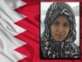 Poetry by Martyr Bahraini Female Poet - Arabic