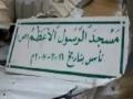 اتحاربون الله هدم المساجد في البحرين - Arabic