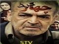 Iranian Drama Serial Char Charkhe چهار چرخ - Four Wheels Episode3- Farsi with English