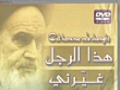 This Man Changed Me هذا الرجل غيرني Cet homme ma changée - Documentary - French sub Arabic