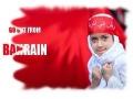 Bahrain Support Rally Speech by AGHA JAWAD NAQVI - urdu