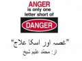 Presentation - Anger and its treatment - Dr Aleem Sheikh - urdu