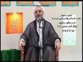 Glory of Rizwan شكوه رضوان حجت الاسلام فر حز اد حرم امام رضا ع - Part1 - Farsi