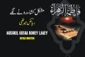 Ali Safder Nauha - Mushkil kusha rone lage - Urdu