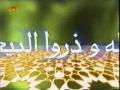 Friday Sermon - Eid-e-Mubahila and Moharram - 4th Jan - Urdu
