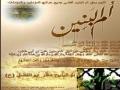 MAA GHAZi (As) Ki MAA Umm-uL-BaneeN (Sa) Noha - Urdu