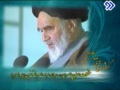 امام خمینی (ره): گرفتاریهای صدر اسلام Troubles at early - Farsi