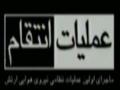فیلم مستند عملیات انتقام نیروی هوایی ایران - Part 3 - Farsi