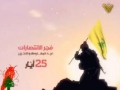 3eed Nasr wal Ta7rer 2011 Flash YA Lubnan - All Languages