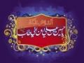 Golden words by Imam Ali (As) -13 - Sub Roman Urdu
