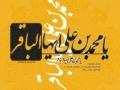 Golden words by Imam MOHAMMAD BAQAR (As) -16 - Sub Roman Urdu
