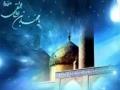جواد الائمه گل زهرا، گل زهرا Imam Jawad (a.s.) - Moludi - Farsi