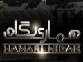 پاکستان کے حالات اور امریکی نفوذ - Hamari Nigah [Al-Balagh Studio] - Urdu