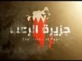 بحرین جزیره الرعب The Island of Fear - Documentary - Arabic