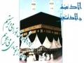 Tilawat and Azan video Live from Macca - Arabic