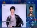 زاویہ نگاہ : امام خمینی اور اسلامی بیداری - Weekly Political Analysis - Urdu
