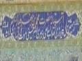 Imam Zadeh Muhammad bin Jafare Tayyar - Documentary - Farsi