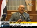Presstv Program The Reality Check Yemen revolution: Salehs fate  25 June 2011 English