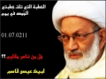 خطبة اية الله قاسم - Bahrain Friday Sermon - 01July2011 - Arabic