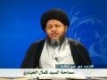 التوحيد في نهج البلاغة – السيد كمال الحيدري - Part 2 - Arabic