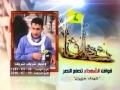 Shuhada2 7azayran قوافل الشهداء YA-Lubnan - All Languages