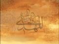 أين معز الأولياء Where is the saints glorifier? - Arabic sub English