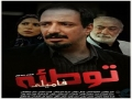 Family plot - COMEDY DRAMA SERIAL Toteeye Family LAST Part - توطئه فامیلی - Farsi Sub English