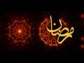 نشید رمضان Nasheed for Ramadan - All Languages