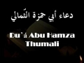 Ramazan Dua Recite By ABU HAMZA THUMALI - Arabic sub English
